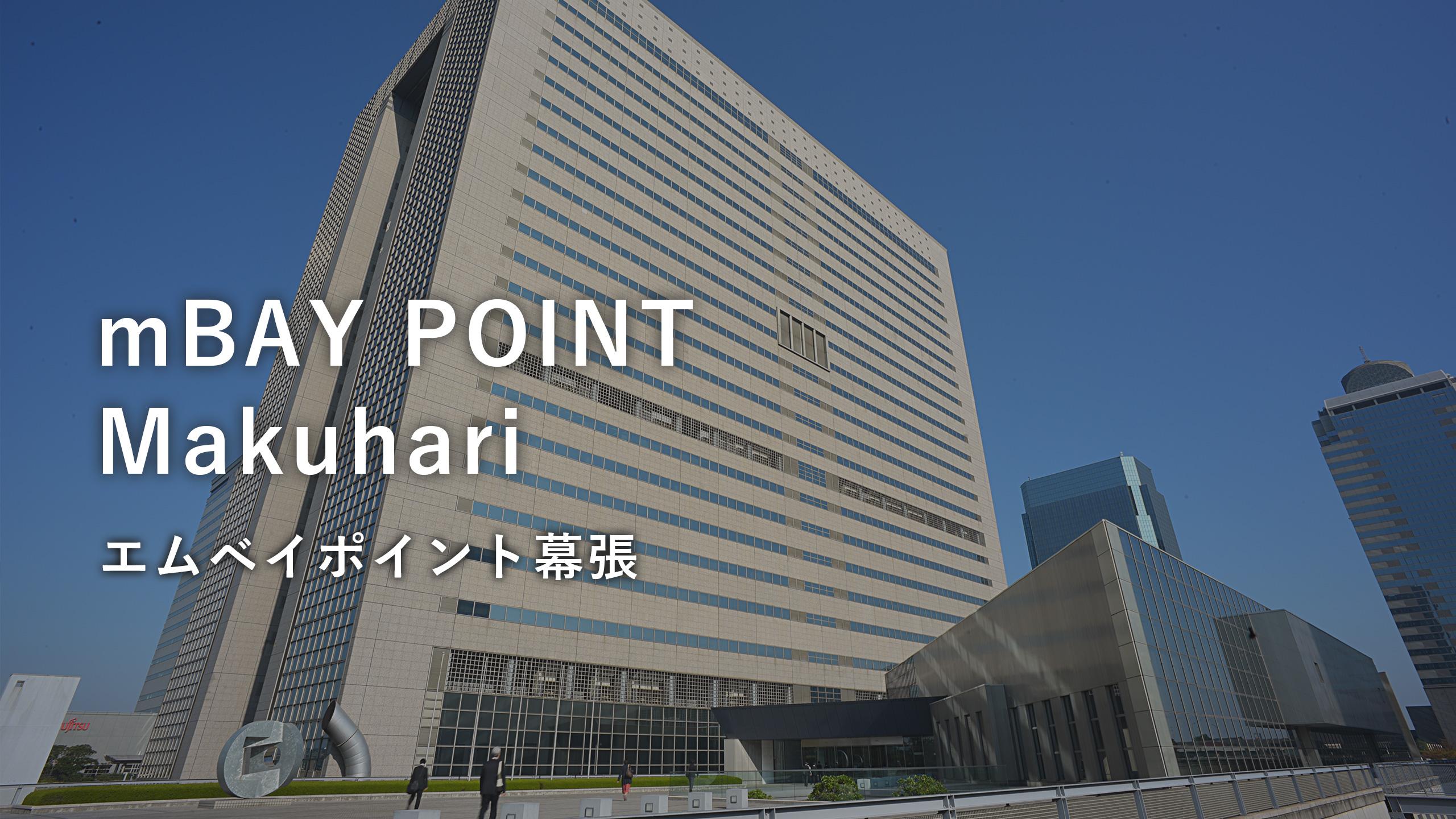 m BAY POINT MAKUHARI エムベイポイント幕張01