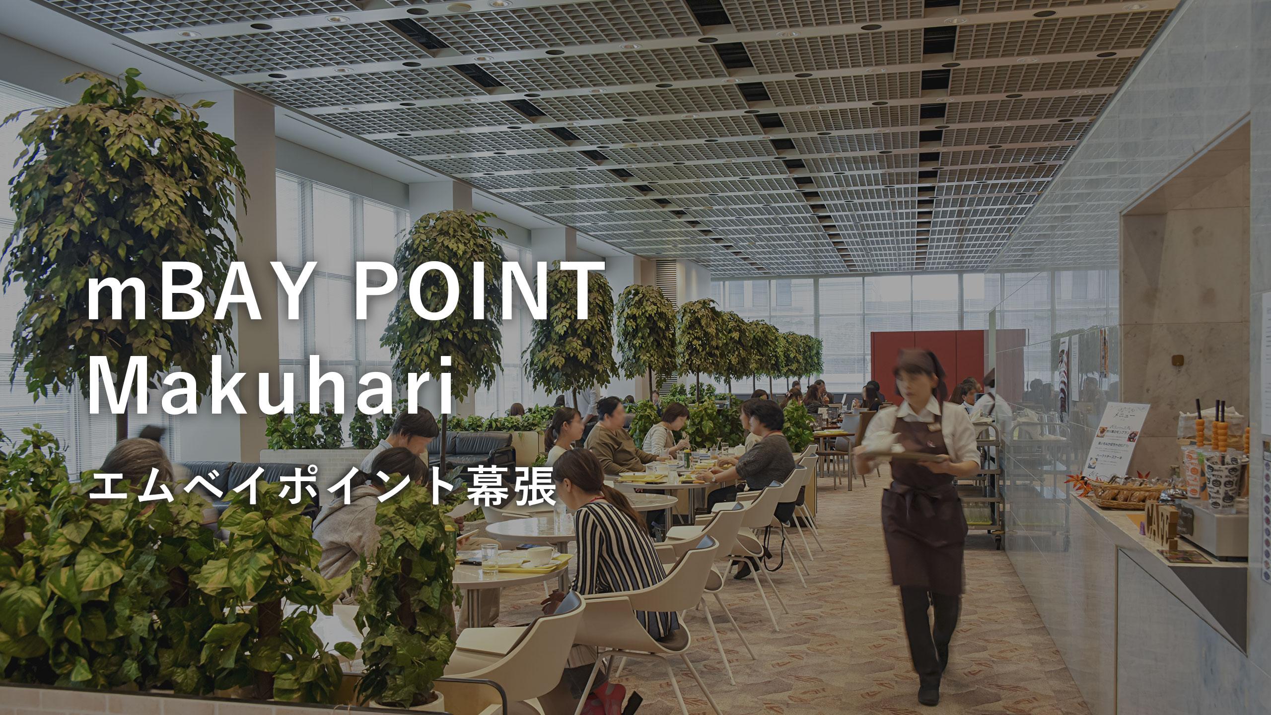 m BAY POINT MAKUHARI エムベイポイント幕張02