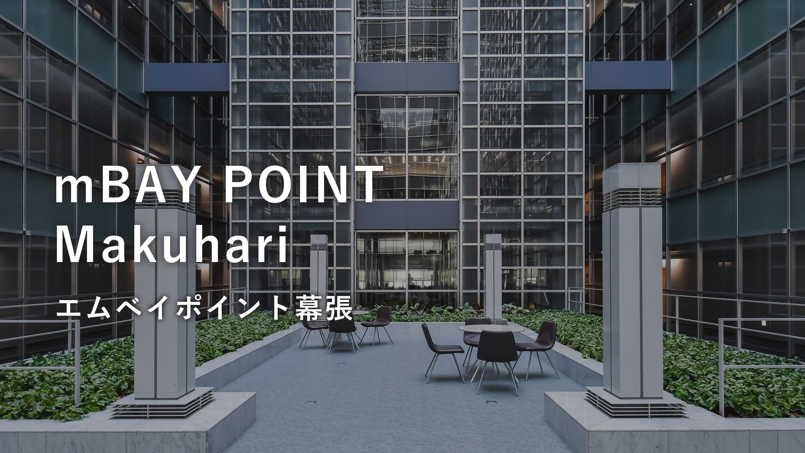 m BAY POINT MAKUHARI エムベイポイント幕張04